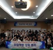 경북식품과학마이스터고등학교 · 취업역량강화캠…
